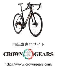 自転車専門サイト CROWN GEARS