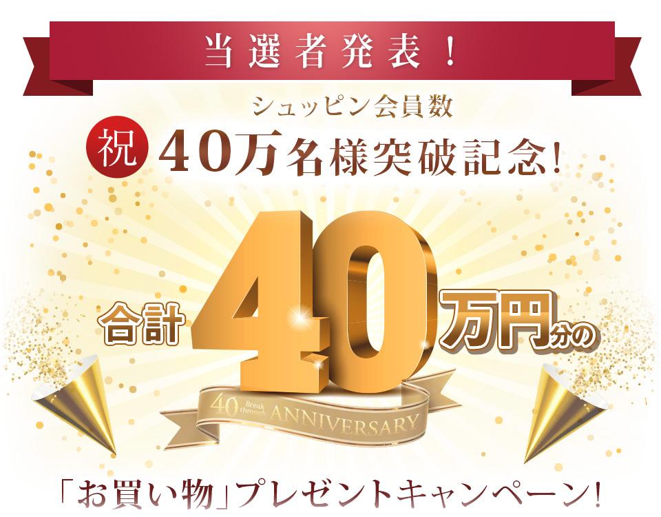 シュッピン会員数30万名様突破記念 合計30万円分の「お買い物」プレゼントキャンペーン