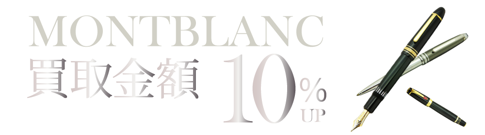 モンブラン買取10%UP