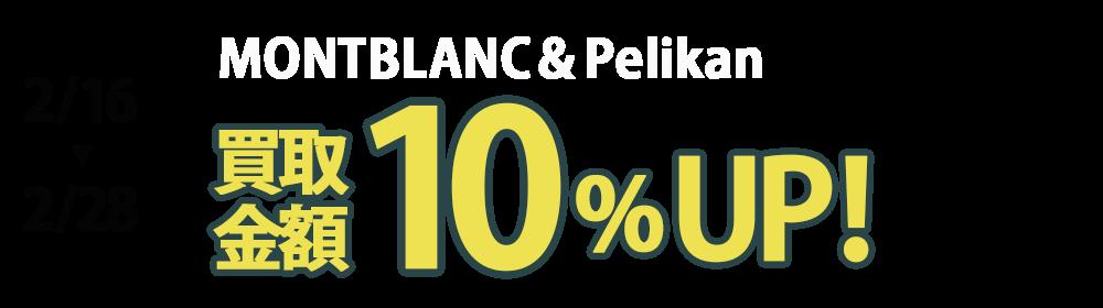 モンブラン&ペリカン買取10%UP