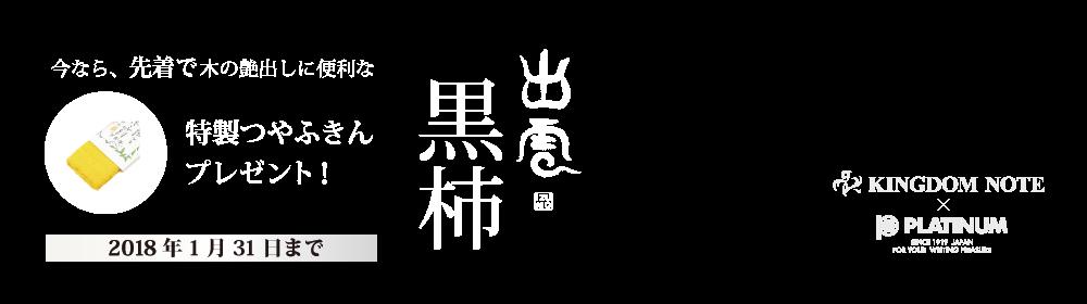 プラチナ×キングダムノート別注 出雲 黒柿