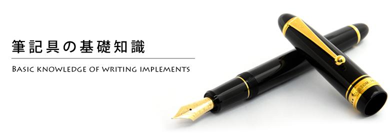 筆記具の基礎知識 筆記具専門店 キングダムノート