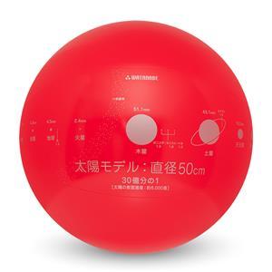 太陽モデル 塩ビボール (No.5020)