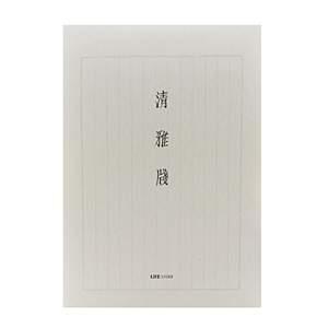 便箋 清雅箋 縦罫 L1059