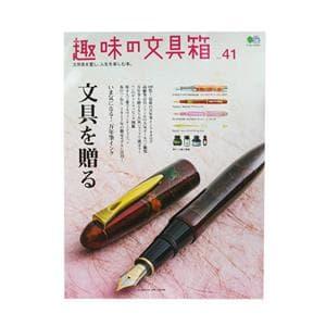 EI publishing エイ出版社 趣味の文具箱 vol.41 ~ 文房具を贈ろう! ~ メイン
