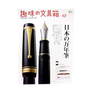 趣味の文具箱 vol.42 ~日本の万年筆~