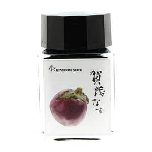 ボトルインク キングダムノート別注 京野菜シリーズ 秋野菜 賀茂なす 20ml