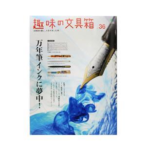 EI publishing エイ出版社 趣味の文具箱 vol.36 ~ 万年筆インクに夢中! ~ メイン