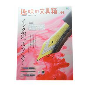 趣味の文具箱 vol.44 ~ 趣味の万年筆インク ~