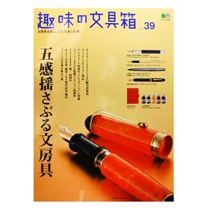 趣味の文具箱 vol.39 ~ 五感揺さぶる文房具 ~