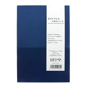 ノート 青好きさんのためのノート