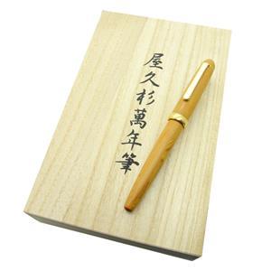 万年筆 #3776 屋久杉 太字
