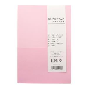 ノート ピンク好きさんのためのノート