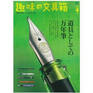 EI publishing エイ出版社 趣味の文具箱 2021年4月号 vol.57 メイン