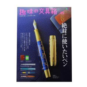 趣味の文具箱 vol.45 ~ いま、絶対に欲しいペン ~