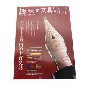 趣味の文具箱 vol.48 ~ アンダー3万円の上質文具 ~