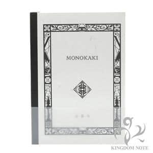 MONOKAKI A5 罫線 N2