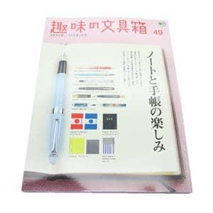 趣味の文具箱 vol.49 ~ノートと手帳の快楽~