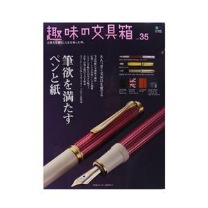 趣味の文具箱 vol.35 ~ 筆欲を満たすペンと紙 ~