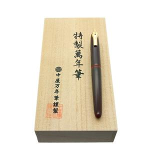 万年筆 趣味の文具箱限定 ライターモデル ポータブル 廻り止め ペン先 軟中字 (首軸象嵌)