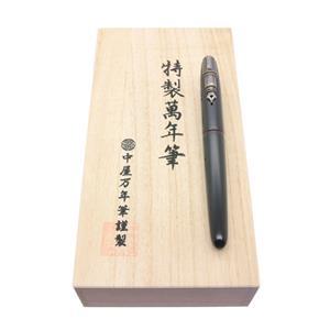 万年筆 趣味の文具箱限定 ライターモデル ポータブル 廻り止め 黒溜 軟中字 (首軸象嵌)
