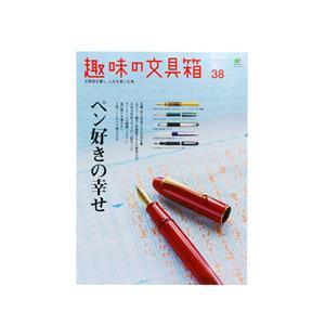 趣味の文具箱 vol.38 ~ ペン好きの幸せ ~