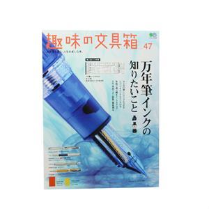 趣味の文具箱 vol.47 ~ 万年筆インクの知りたいこと ~