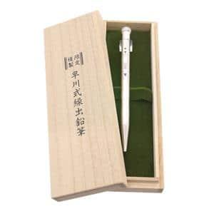 ボールペン 限定複製 早川式繰出鉛筆 鉛筆モデル