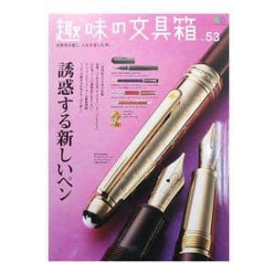 EI publishing エイ出版社 趣味の文具箱 vol.53 ~誘惑する新しいペン~ メイン