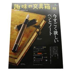EI publishing エイ出版社 趣味の文具箱 vol.52 ~今すごく欲しいペンとノート~ メイン