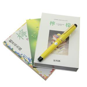 万年筆 丸善創業130周年記念 檸檬 -LEMON- 太字