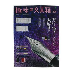 趣味の文具箱 vol.51 ~万年筆インクが欲しい!~