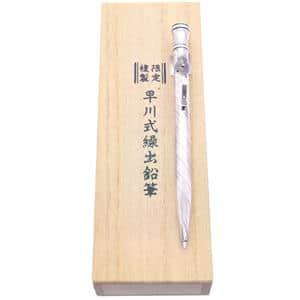 メカニカルペンシル メカニカルペンシル 限定複製 早川式繰出鉛筆 0.5mm (旧型)